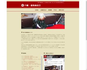 yawata1.com